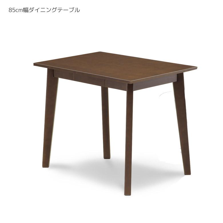 ダイニングテーブル 2人 北欧 一人暮らし 角型 ダイニング テーブル おしゃれ 木製テーブル 2人掛け 食卓 85 2人用 食卓 木製 ダークブラウン 引出し付き 食卓テーブル 85cm幅 4本脚 ウッドテーブル リビングテーブル 収納 引出し