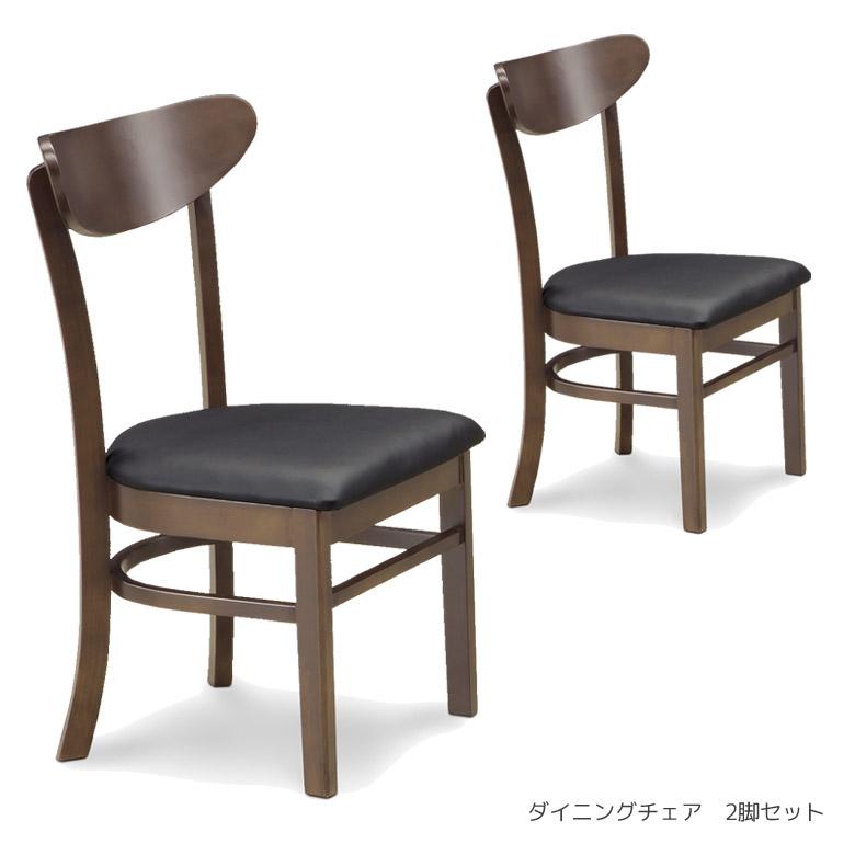 ダイニングチェア 2脚セット 2脚入り 北欧 おしゃれ ダイニングチェアー ダイニング チェア 食卓いす 食卓椅子 チェア ダイニングチェア 2脚 木製 ダークブラウン ブラック 黒 PVC 合皮 合成皮革 シンプル モダン 椅子 いす チェアー