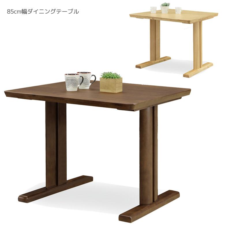テーブル ダイニング 北欧 おしゃれ ダイニングテーブル 85 一人暮らし 2人 2人掛け 食卓テーブル 木製 ウォールナット ナチュラル 木製テーブル ウッドテーブル リビングテーブル 食卓 2本脚 シンプル アッシュ 幅85 モダン ブラウン