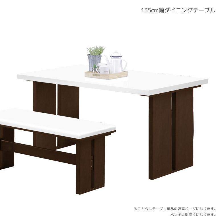 ダイニングテーブル ダイニング テーブル 北欧 おしゃれ 白 4人掛け 食卓 食卓テーブル 135 幅135 4人用 木製テーブル 木製 ホワイト ブラウン 4人 2本脚 リビングテーブル ウッドテーブル シンプル モダン 角型 ツートン 135cm 135cm幅
