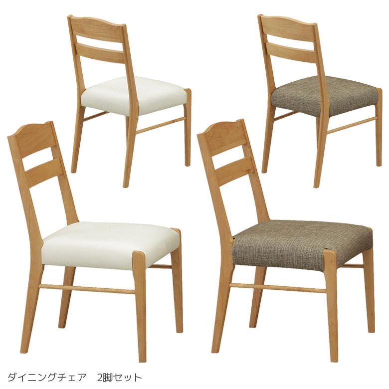 20日限定 最大ポイント15倍 ダイニングチェア 北欧 2脚入り おしゃれ PVC ファブリック 合成皮革 合皮 チェア ダイニングチェアー 2人 食卓チェア 木製チェア 木製 カバーリング ナチュラル ホワイト 白 いす 椅子 シンプル モダン 2脚