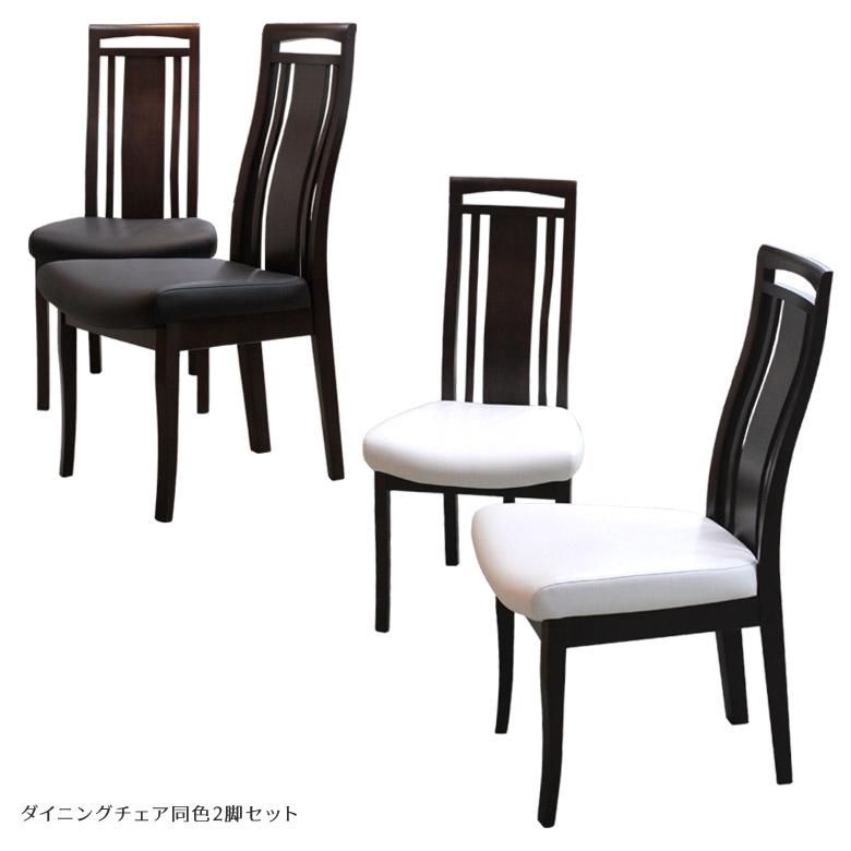 食卓椅子 2脚セット ダイニングチェア ダイニング チェア ハイバックチェア ハイバック 北欧 食卓いす 椅子 おしゃれ 白 北欧 木製チェア 木製 チェア 2脚 ホワイト ブラック 黒 PVC 合成皮革 合皮 シンプル チェアー