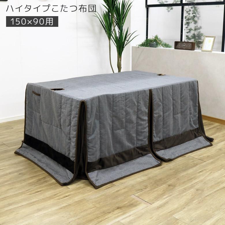 こたつ布団 布団 ふとん 暖卓用 こたつ用 ふとんのみ 幅150cm×90cm 高脚用 ハイタイプ アルミシート入り 天板固定用穴