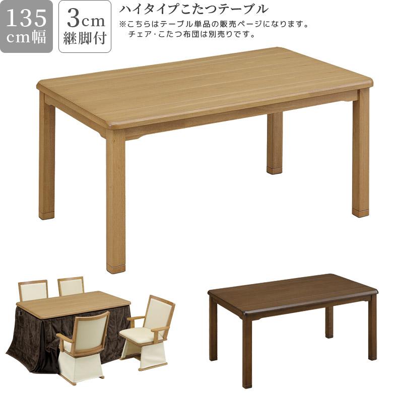 ダイニングこたつテーブル ダイニングこたつ こたつ 暖卓 幅135cm こたつテーブル こたつ本体のみ こたつ本体 継ぎ脚付き 高さ2段階調整 木製 ライトオーク ブラウン ダイニングテーブル