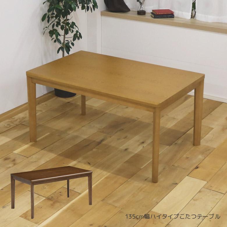 ダイニングこたつテーブル ダイニングこたつ 木製 幅135cm こたつ 暖卓 こたつテーブル コタツテーブル こたつ本体のみ こたつ本体のみ こたつ本体 ダイニングこたつ 木製 ライトオーク ブラウン ダイニングテーブル, シモフサマチ:f7acdd0a --- sunward.msk.ru