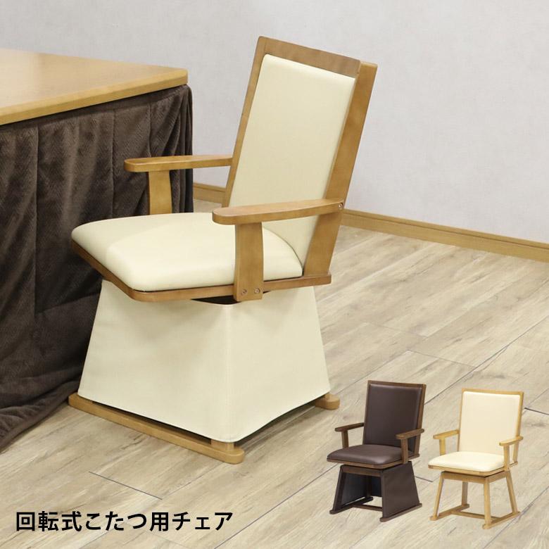 『4年保証』 チェア 食卓椅子 こたつ用チェア こたつチェア ブラウン 暖卓チェア こたつ椅子 こたついす ダイニングチェア 回転式 肘掛付き 食卓いす アームレスト PVC 食卓椅子 食卓チェア 食卓いす 椅子 いす イス ブラウン ライトオーク, POCKETポケット:c5c676a6 --- canoncity.azurewebsites.net