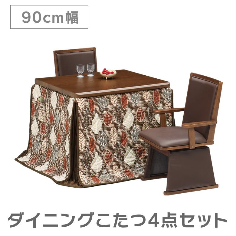 ダイニングこたつテーブル 4点セット ダイニングこたつセット ハイタイプ 幅90cm こたつ コタツ 暖卓 こたつテーブル こたつセット コタツセット こたつふとん こたつ布団 ライトオーク ブラウン
