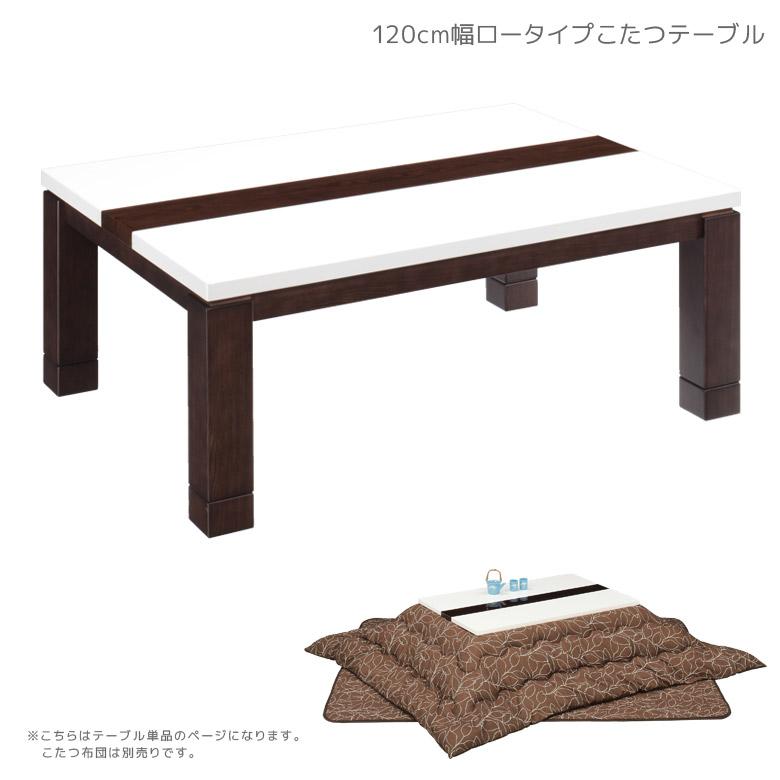 【6日 10%offクーポンあり】 家具調こたつ 幅120cm こたつ 暖卓 こたつテーブル こたつ本体のみ こたつ本体 テーブル センターテーブル テーブルのみ 木製 ハイグロス UV塗装 白 ホワイト ダークブラウン 座卓 座卓テーブル 手元コントローラー