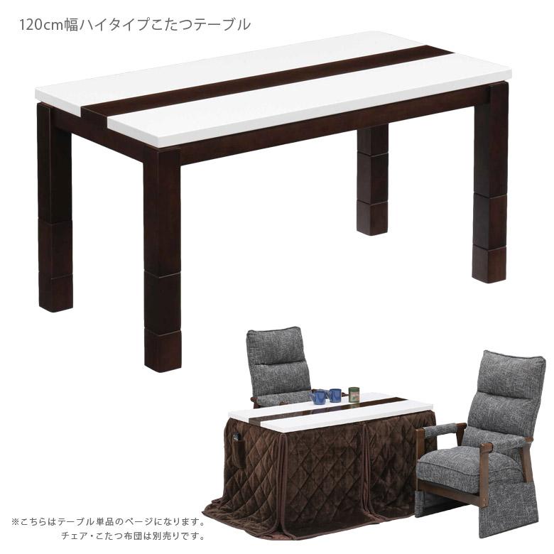 ダイニングこたつテーブル ダイニングこたつ ハイタイプ ロータイプ 幅120cm こたつ コタツ 暖卓 こたつテーブル 白 ホワイト ブラウン 継ぎ脚 高さ調整 高さ4段階調整