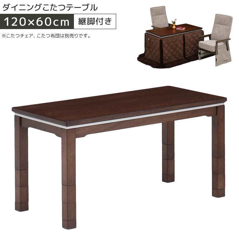 ダイニングこたつテーブル ダイニングこたつ ハイタイプ 幅120cm こたつ コタツ 暖卓 こたつテーブル コタツテーブル 炬燵テーブル テーブル ブラウン ウォールナット ウォルナット 継ぎ脚付き 継ぎ脚 高さ調整可能