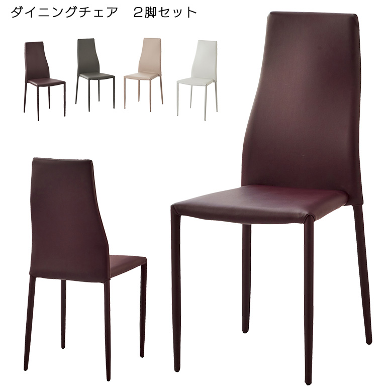 ダイニングチェア 椅子のみ 2脚セット 2脚 完成品 食卓椅子 ダイニング チェアー チェア 合皮レザー 合成皮革 スチール 木目 スタッキング モダン シンプル おしゃれ ライトグレー ブラウン ベージュ ダークグレー 選べる4色