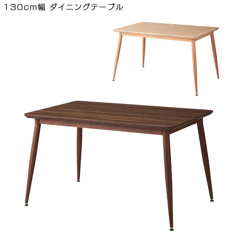 ダイニングテーブル 長方形 四角 テーブル テーブルのみ 幅130cm 4人掛け 四人用 ダイニング 単品 天板 メラミン スチール 木目 ブラウン ナチュラル 選べる2色 テーブル モダン シンプル おしゃれ 食卓 食卓テーブル