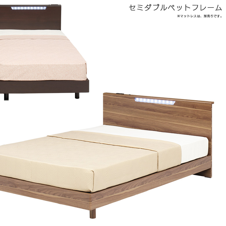 ベッドフレーム セミダブルベッド すのこベッド 選べる2色 ダークブラウン ウォールナット 2口コンセント付 LED ライト 照明付 ちょい棚付き 脚付き ベッド セミダブル レッグ 通気性 おしゃれ スタイリッシュ ベッド シンプル 北欧