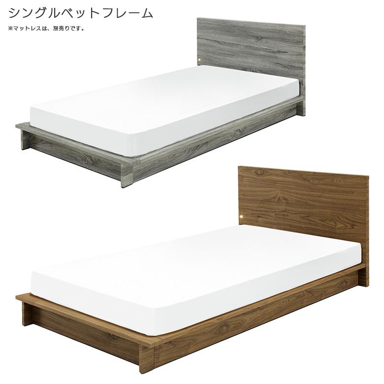 22日限定10%offクーポン有 ベッドフレーム シングルベッド すのこベッド 北欧 選べる2色 ブラウン グレーウォッシュ シングル おしゃれ スタイリッシュ ベット コンセント LED ライト スポットライト 照明 収納パック シンプル モダン