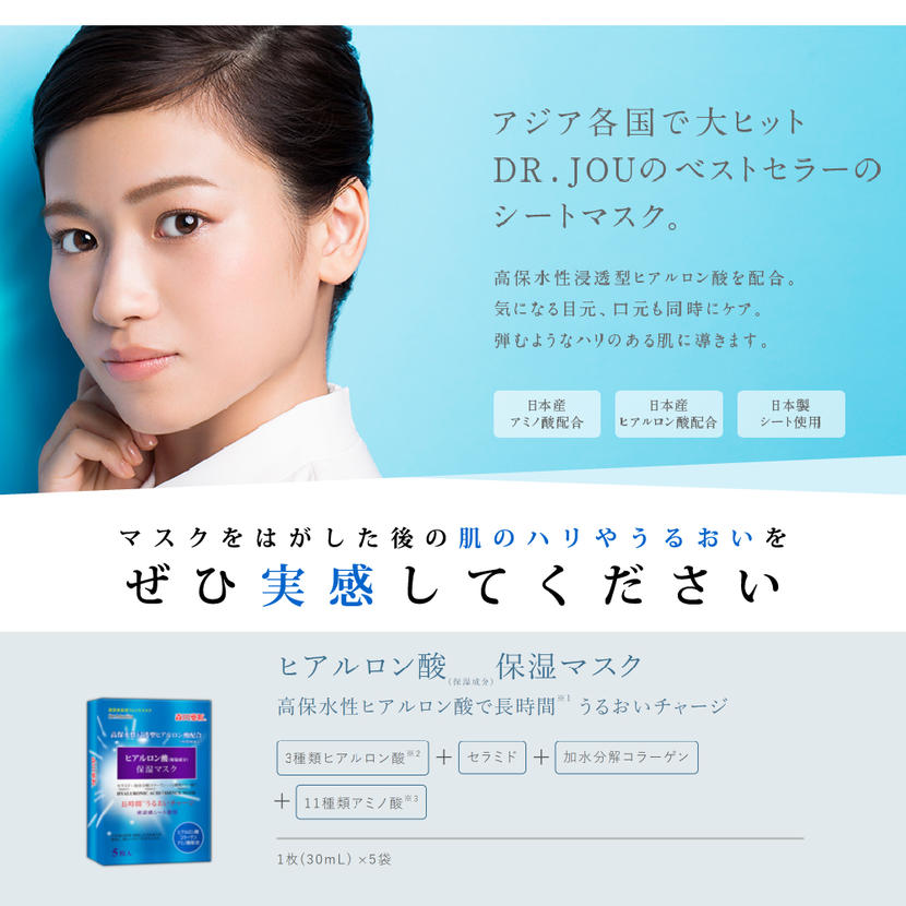 Seat hyaluronic acid amino acid DR JOU drjou Dr. made in DR.JOU hyaluronic acid humidity retention mask (entering five pieces) seat mask seat pack pack skin care humidity retention collagen ceramide Japan Morita dr Morita drmorita
