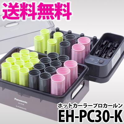 【店内全品ポイント2倍中】パナソニック ホットカーラー プロカールン EH-PC30-K【送料無料】