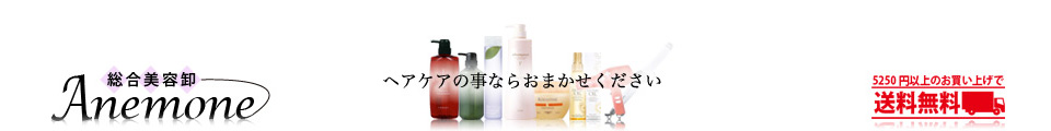 Anemone:美容の商品ならなんでも揃う。