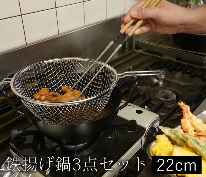 ラバーゼ labase 鉄揚げ鍋 22cm 3点セット 送料無料 有元葉子 天ぷら鍋 からあげ 揚げ物 油はね防止 ネット 2度揚げ 重ねて収納 プレゼント付 ランキング1位