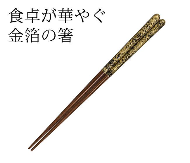 箔一 金の箸 金糸L
