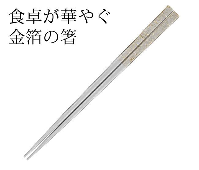 箔一 金の箸 金糸