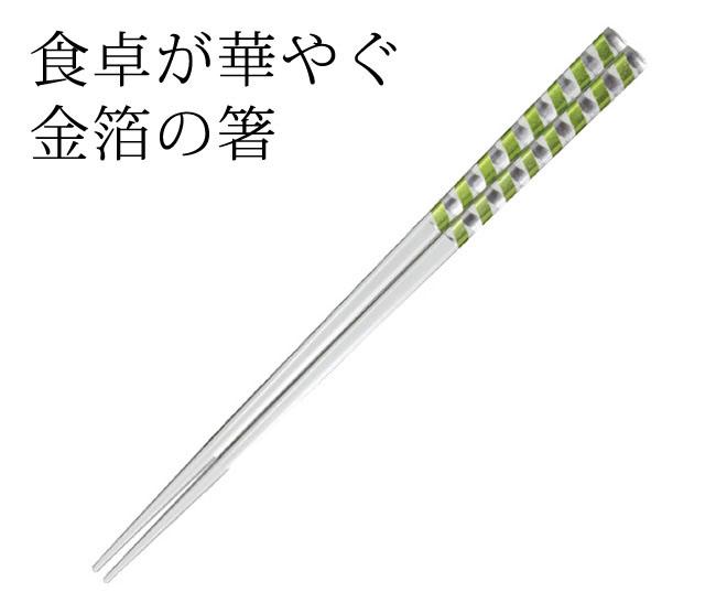 箔一 クリア箸 螺旋 緑