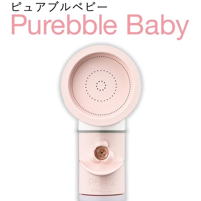 【ポイント10倍・送料無料】マイクロバブル シャワーヘッド ピュアブル ベビー purebble 赤ちゃん 子供
