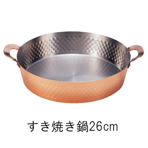 純銅製 鎚目入れすき焼鍋26cmS-1058L