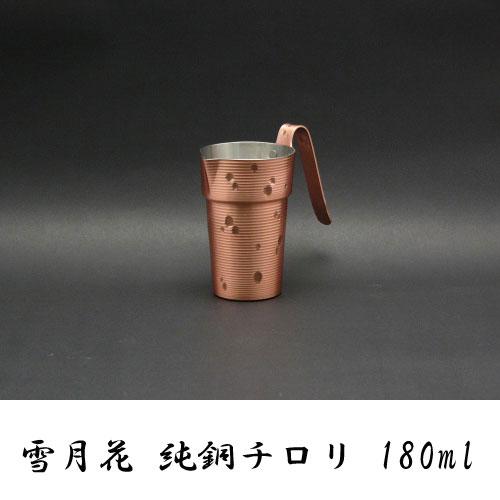 雪月花 純銅チロリ(酒たんぽ)1合 淡雪模様 CF-31-1