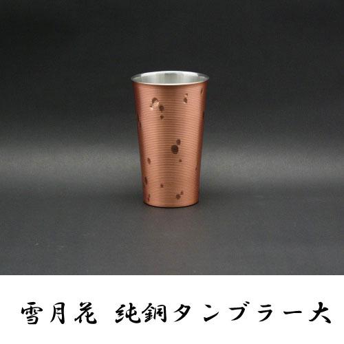 【アルミ製ストロープレゼント】雪月花 純銅タンブラー(大)500ml 淡雪模様CF-63-1