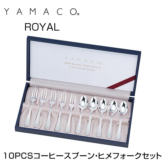 YAMACO(ヤマコ)カトラリー<ROYAL/ロイヤル>シリーズ 10PCSコーヒースプーン・ヒメフォークセット