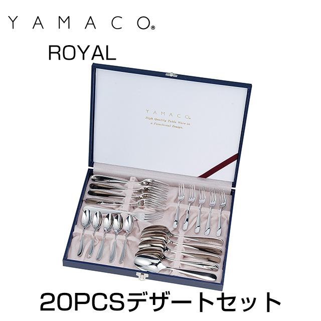 YAMACO(ヤマコ)カトラリー<ROYAL/ロイヤル>シリーズ 20PCSデザートセット