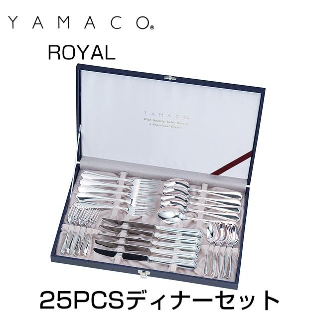 YAMACO(ヤマコ)カトラリー<ROYAL/ロイヤル>シリーズ 25PCSディナーセット