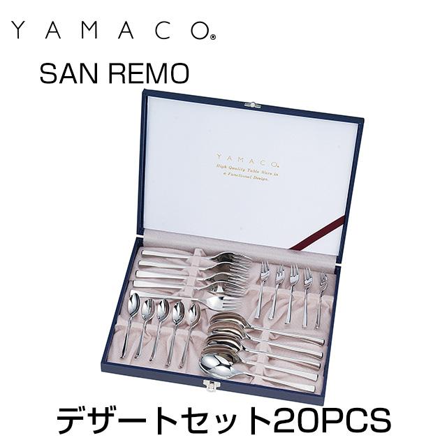 YAMACO(ヤマコ)カトラリー<SAN LEMO/サンレモ>シリーズ デザートセット20PCS