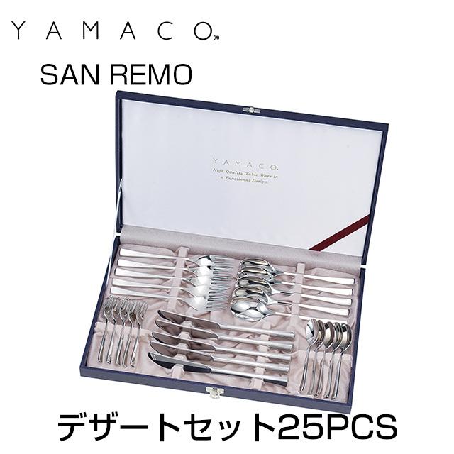 YAMACO(ヤマコ)カトラリー<SAN LEMO/サンレモ>シリーズ デザートセット25PCS