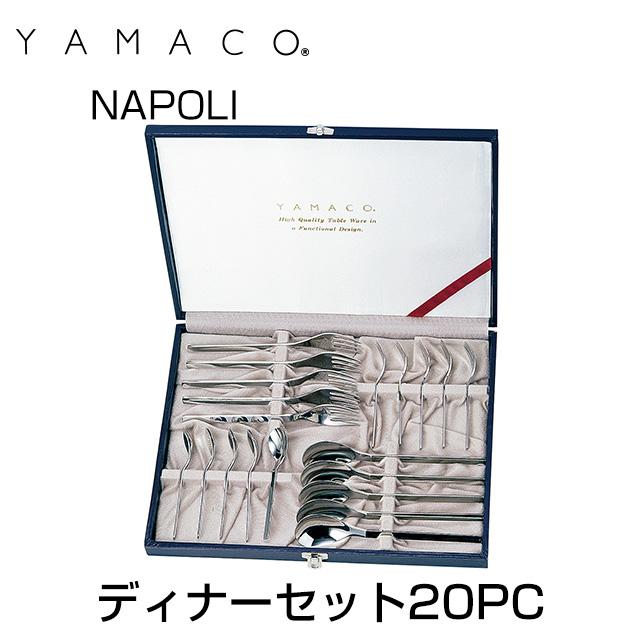 YAMACO(ヤマコ)カトラリー<NAPOLI/ナポリ>シリーズ ディナーセット20本セット