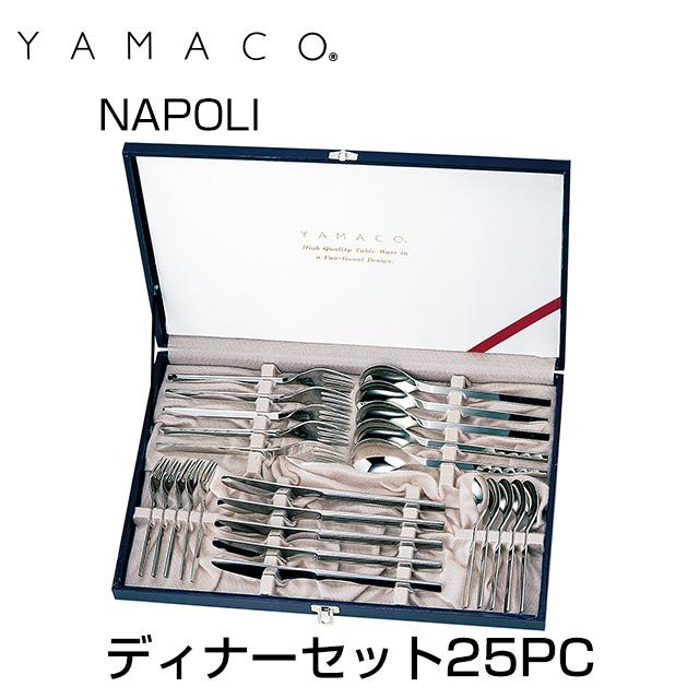 YAMACO(ヤマコ)カトラリー<NAPOLI/ナポリ>シリーズ ディナーセット25本セット