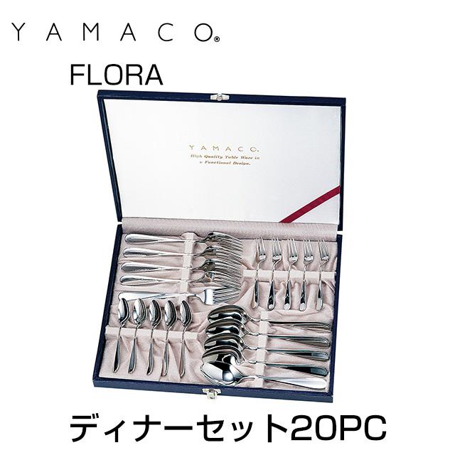 YAMACO(ヤマコ)カトラリー<FLORA/フローラ>シリーズ ディナー20本セット