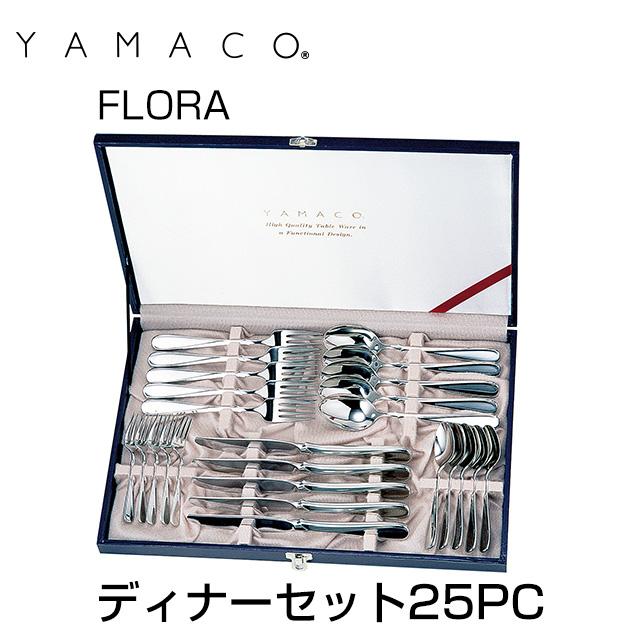 YAMACO(ヤマコ)カトラリー<FLORA/フローラ>シリーズ ディナー25本セット