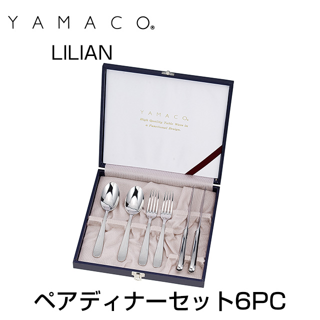 YAMACO(ヤマコ)カトラリー<LILIAN/リリアン>シリーズ ペアディナーセット 6本セット