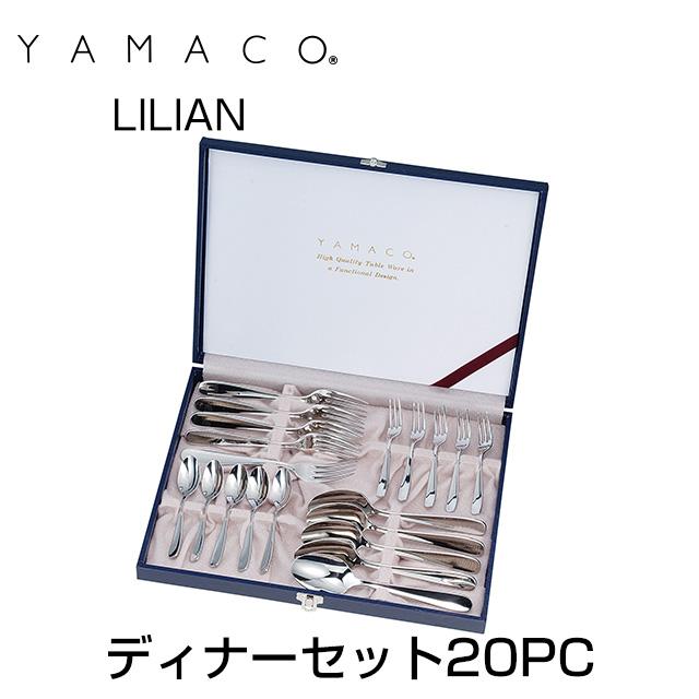 YAMACO(ヤマコ)カトラリー<LILIAN/リリアン>シリーズ ディナーセット 20本セット