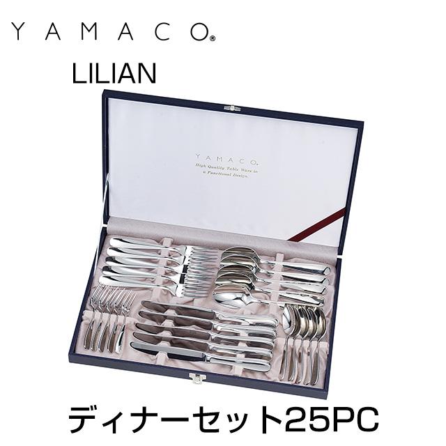 YAMACO(ヤマコ)カトラリー<LILIAN/リリアン>シリーズ ディナーセット 25本セット