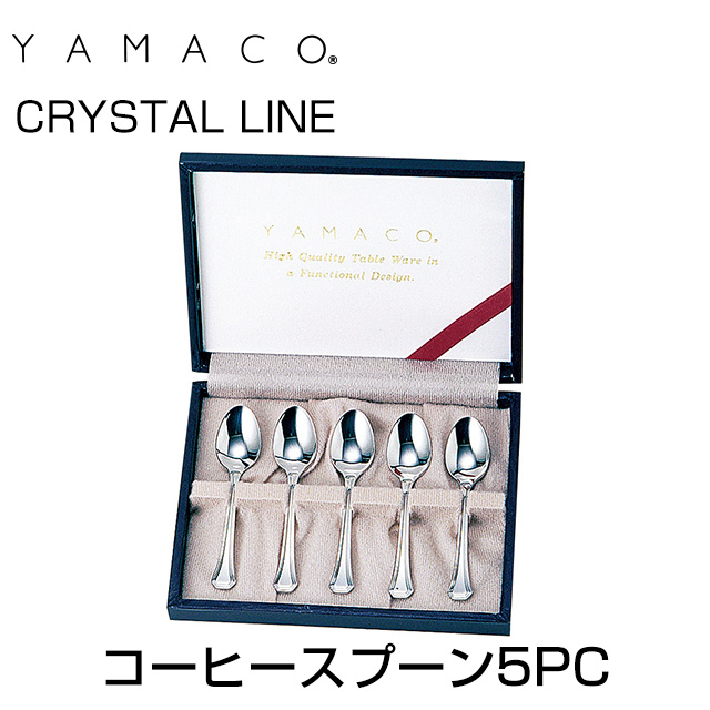 YAMACO(ヤマコ)カトラリー<CRYSTAL LINE/クリスタルライン>シリーズ コーヒースプーン5本セット
