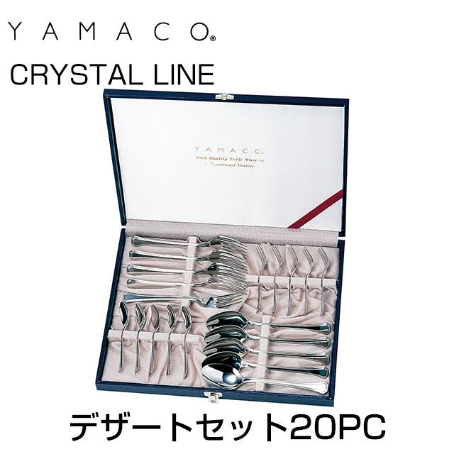 【大注目】 YAMACO(ヤマコ)カトラリー<CRYSTAL LINE/クリスタルライン>シリーズ デザートセット20本, 測量機器 レーザーの Pro-shop MRK:ce656779 --- rosenbom.se