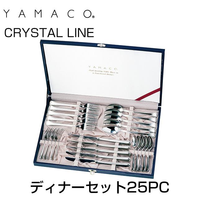 YAMACO(ヤマコ)カトラリー<CRYSTAL LINE/クリスタルライン>シリーズ ディナーセット25本