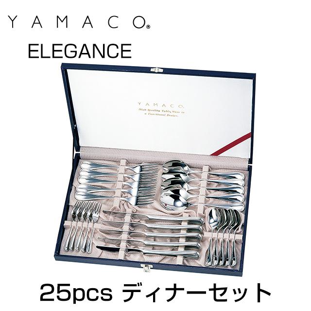 YAMACO(ヤマコ)カトラリー<ELEGANCE/エレガンス>シリーズ ディナーセット25pcs EL-25