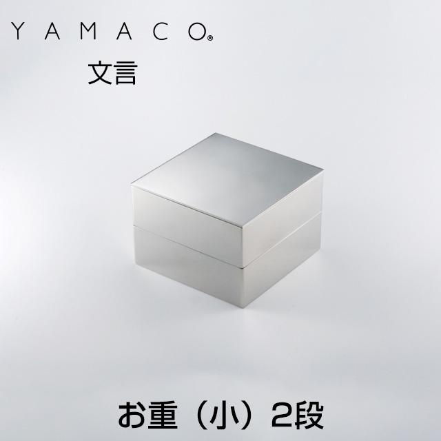 YAMACO(ヤマコ)<文言/ぶんげん>シリーズ お重(小)2段 BG-2