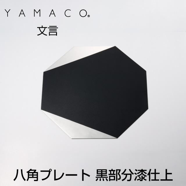 YAMACO(ヤマコ)<文言/ぶんげん>シリーズ 八角プレート 黒部分漆仕上 BG-5