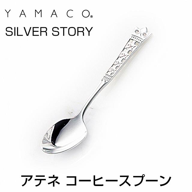 YAMACO(ヤマコ)カトラリー<SILVER STORY/シルバーストーリー>シリーズ アテネ コーヒースプーン AT-24 箱入り