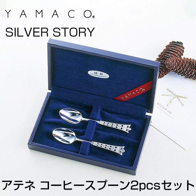 YAMACO(ヤマコ)カトラリー<SILVER STORY/シルバーストーリー>シリーズ アテネ コーヒースプーンセット2pcs ATS-2CS