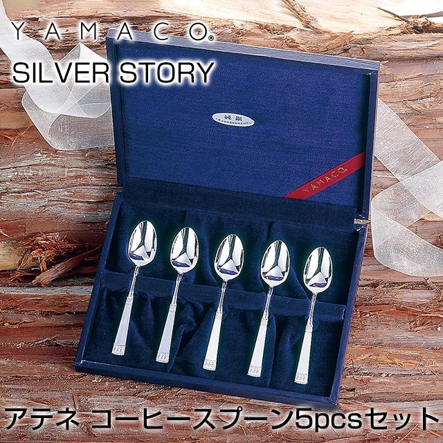 YAMACO(ヤマコ)カトラリー<SILVER STORY/シルバーストーリー>シリーズ アテネ コーヒースプーンセット5pcs ATS-5CS